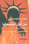 عن أمل للضحايا: أمريكا - إسرائيل، الفلسطينيون، العراق وغرب آسيا - Noam Chomsky, فخري صالح
