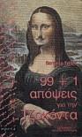 99+1 απόψεις για την Τζοκόντα - Hervé Le Tellier, Αχιλλέας Κυριακίδης