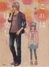 Kore wa Koi no Hanashi 1 - Chika