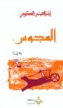 المجوس - الجزء الثاني - إبراهيم الكوني
