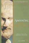 Ηθικά Νικομάχεια, τόμος Α (Βιβλία Α΄-Δ΄) - Aristotle, Αριστοτέλης, Δημήτρης Λυπουρλής