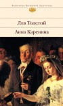 Анна Каренина - Leo Tolstoy