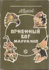 Огненный бог марранов - Alexander Melentjewitsch Wolkow