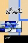 Sans Sakin Thi - Nimra Ahmed