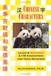 Chinese Characters: Learn & Remember 2,178 Characters and Their Meanings - Alan Hoenig