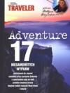 Adventure 17 niesamowitych wypraw. Część 2 - praca zbiorowa