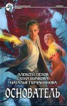 Osnovatel (in Russian) - A Pekhov