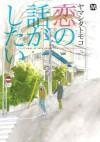 Koi No Hanashi Ga Shitai - Tomoko Yamashita, ヤマシタ トモコ