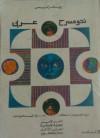 نحو مسرح عربي - يوسف إدريس