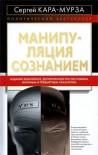 Манипуляция сознанием - Сергей Кара-Мурза