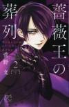 薔薇王の葬列 [Bara Ou no Souretsu] 第2巻 - Aya Kanno