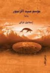 موسم صيد الزنجور - إسماعيل غزالي
