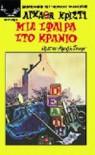 Μια σφαίρα στο κρανίο - Τάσος Λαζαρίδης, Agatha Christie