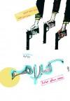 كلام - محمد سالم عبادة