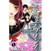 A Devil and Her Love Song, Vol.4 (A Devil and Her Love Song #4) - Miyoshi Tomori
