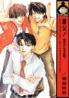 Oyaji! Arisawa-san'chi no Hanashi [Daddy! Arisawa Family] - Sakuya Kurekoshi