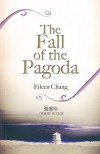 The Fall of the Pagoda - Eileen Chang