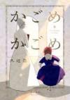 Kagome Kagome - Ikebe Aoi