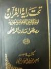 تحت راية القرآن - مصطفى صادق الرافعي