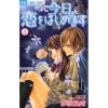 Kyou, Koi wo Hajimemasu, Vol. 4 (Kyou, Koi wo Hajimemasu, #4) - Kanan Minami