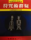符咒術群疑 - 李鐡筆