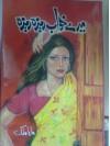 Mere khawab reza reza - Maha Malik