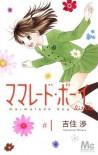 Marmalade Boy Little 1 - Wataru Yoshizumi