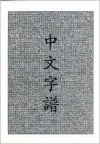 Chinese Characters: A Genealogy and Dictionary - Rick Harbaugh