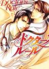 Doctors' Rule V01 - Sakura Ryou