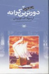 دریای زمین 3 : دورترین کرانه / The farthest shore (The Earthsea Cycle, #3) - Ursula K. Le Guin, پیمان اسماعیلیان, ارسولا ک. لوژوان