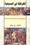 الهرطقة في المسيحية؛ تاريخ البدع والفرق الدينية المسيحية - ج. ويتلر, جمال سالم