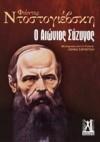 Ο Αιώνιος Σύζυγος - Fyodor Dostoyevsky, Αθηνά Σαραντίδη