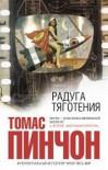 Радуга тяготения (Интеллектуальный бестселлер) - Thomas Pynchon, Томас Пинчон, Anastasia Gryzunova, Max Nemtsov