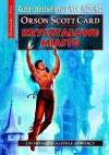 Kryształowe Miasto (Opowieść o Alvinie Stwórcy, #6) - Orson Scott Card, Maciejka Mazan
