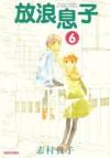 放浪息子 6 - Takako Shimura