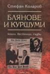 Блянове и куршуми - Стефан Коларов