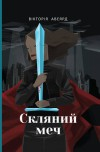 Скляний меч - Victoria Aveyard