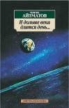 И дольше века длится день… - Chingiz Aitmatov, Чингиз Айтматов