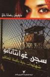 سجن غوانتانامو - مايفيتش رخسانا خان