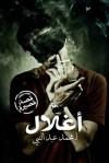 ( أغلال ( قصة قصيرة - محمد عبد النبى