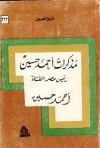 مذكرات أحمد حسين رئيس مصر الفتاة - أحمد حسين