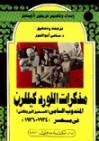 مذكرات اللورد كيللرن المندوب السامي في مصر 1934 -1946 - تريفور إيفانز