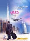 هذا ما رأيت فى دبي - Tarek Hassan