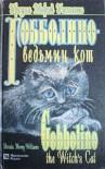 Гобболино - ведьмин кот  Gobbolino The Witch's Cat - Ursula Moray Williams