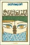 أيام لها تاريخ - أحمد بهاء الدين