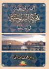 الثمار الزكية للحركة السنوسية في ليبيا - علي محمد الصلابي