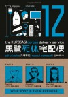The Kurosagi Corpse Delivery Service, Vol. 12 - Eiji Otsuka
