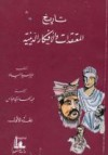 تاريخ المعتقدات والأفكار الدينية- الجزء الأول - Mircea Eliade, ميرتشا إلياده, عبد الهادي عباس