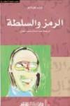 الرمز والسلطة - Pierre Bourdieu, عبد السلام بنعبد العالي, بيير بورديو