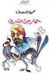 حمار من الشرق - محمود السعدني